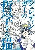シュレディンガーの哲学する猫 / 新崎三幸 のシリーズ情報を見る