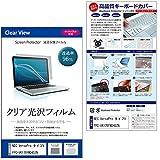 メディアカバーマーケット NEC VersaPro タイプVF PC-VK17EFWD4SZN [15.6インチ(1366x768)]機種用 【シリコンキーボードカバー フリーカットタイプ と クリア光沢液晶保護フィルム のセット】