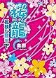 桜龍 孤独な龍 編[下] (魔法のiらんど文庫)