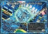 デュエルマスターズ/DMR-23/014/R/Dの博才 サイバーダイス・ベガス