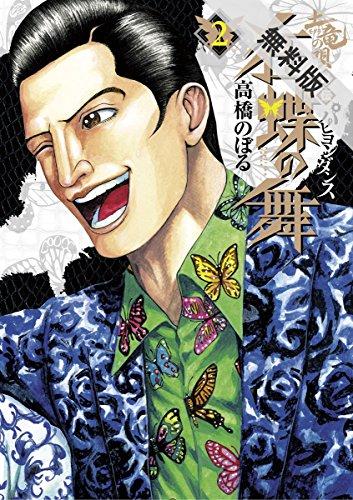 土竜の唄外伝~狂蝶の舞~(2)【期間限定 無料お試し版】 (ヤングサンデーコミックス)