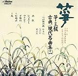箏・三弦 古典 現代名曲集(2を試聴する