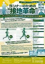 """ランナー のための """" 接地革命 """"~ ランニング エコノミー を向上させる フォア & ミッドフット 接地 ~ [ 陸上 DVD 番号 801 ]"""