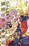 國崎出雲の事情 16 (少年サンデーコミックス)