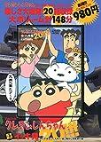 TVシリーズ クレヨンしんちゃん 嵐を呼ぶ イッキ見20!!! やって来ました九州へ! 楽し騒がし家族旅行編 ()