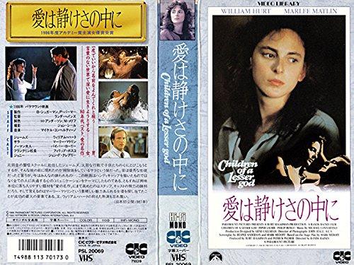 愛は静けさの中に [VHS]