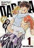 ダダダ 1 (ヤングアニマルコミックス)