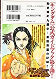 キングダム 公式ガイドブック 覇道列紀 (ヤングジャンプコミックス) 画像