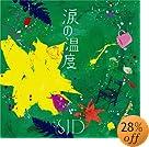涙の温度(初回限定盤B)(DVD付)(在庫あり。)