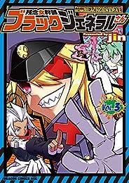 残念女幹部ブラックジェネラルさん(3) (ドラゴンコミックスエイジ)