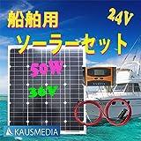 船舶用 24Vバッテリー対応 36V 50Wソーラー発電蓄電ケーブルセット 24Vバッテリーに充電!