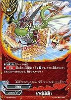 バディファイトX(バッツ) ピザ争奪戦!(トライアル) オールスターファイト スペシャルシリーズ 第1弾 太陽の弾丸 VS 終焉の世界