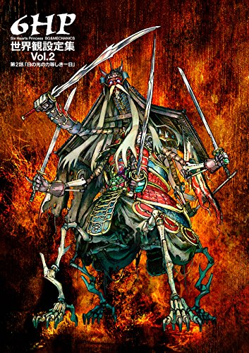 6HP 世界観設定集 Vol. 2