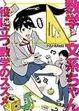 数学と文系ちゃん〜役に立つ数学のススメ〜(1) (ヤングキングコミックス)