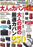 MonoMax特別編集 大人のカバン傑作図鑑 (e-MOOK) 宝島社