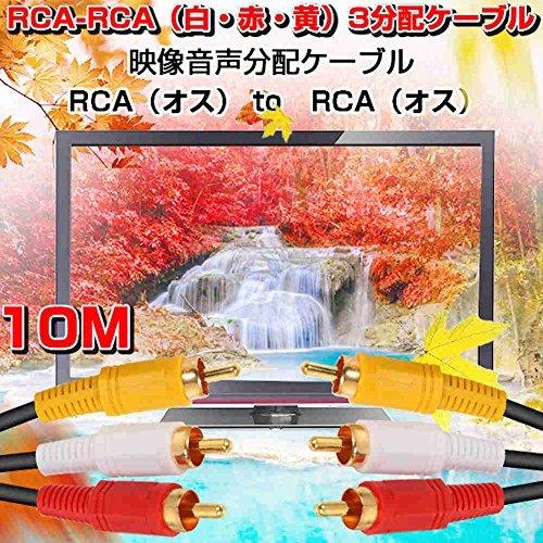 10m 3RCA-3RCA コンポジットオーディオ ビデオAVケーブル/AVケーブル/AVコード  並行輸入品