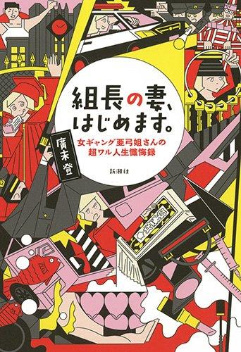 組長の妻、はじめます。: 女ギャング亜弓姐さんの超ワル人生懺悔録
