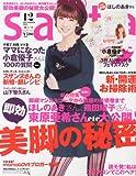 saita (サイタ) 2012年 12月号 [雑誌]