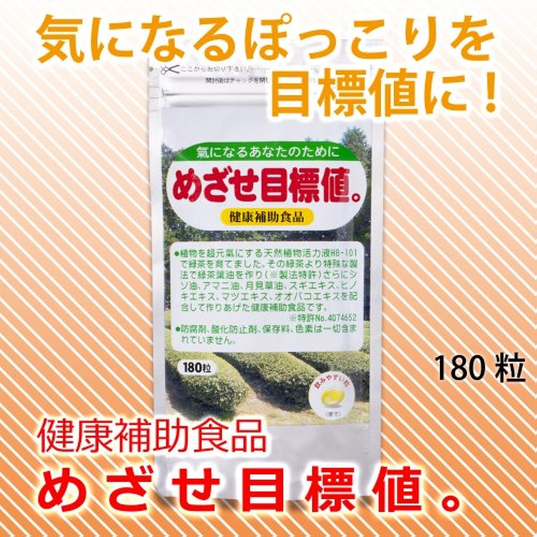 武装解除なる光沢フローラ 健康補助食品 めざせ目標値。  180粒
