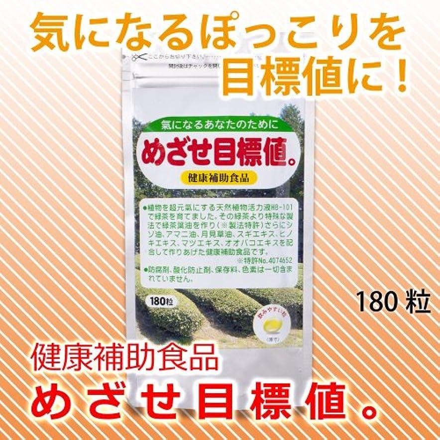 リンケージ印をつける惨めなフローラ 健康補助食品 めざせ目標値。  180粒