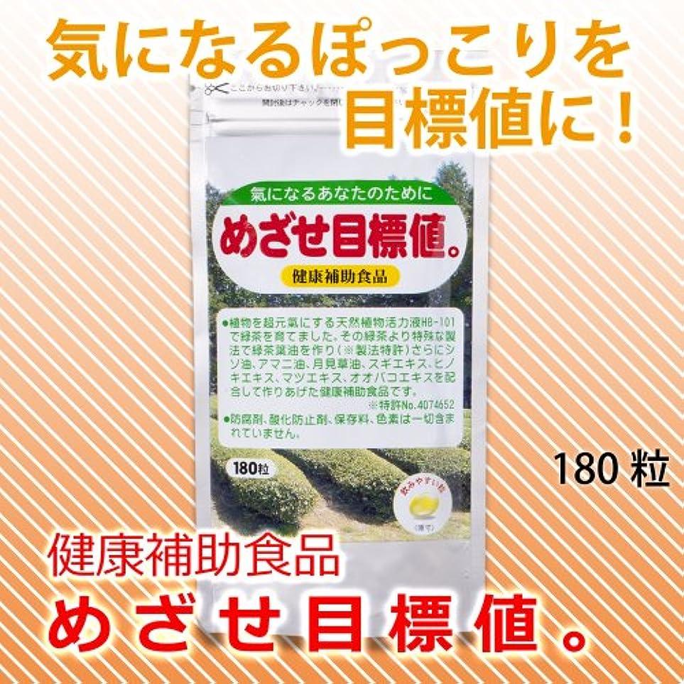 描写のドローフローラ 健康補助食品 めざせ目標値。  180粒