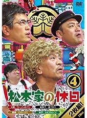 松本家の休日4 [DVD]