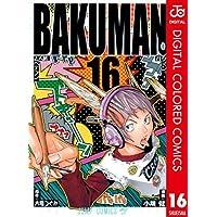 バクマン。 カラー版 16 (ジャンプコミックスDIGITAL)