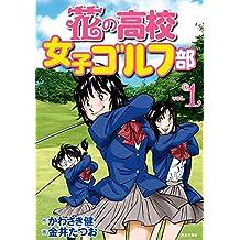 花の高校女子ゴルフ部 vol.1