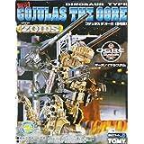 TOMY 1/72 RZ-001 ゴジュラス ジ オーガ (恐竜型) 「ZOIDS ゾイド」 限定品