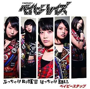 ぶっちゃけRock'n はっちゃけRoll/ベイビーステップ (初回限定盤B)