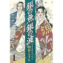 銀の魚 銀の波(1) (BE・LOVEコミックス)