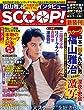 週刊SCOOP!2016年10月30日号 (SPA! (スパ)臨時増刊) (デジタル雑誌)