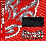 MEGA TRANCE(9)