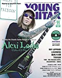 YOUNG GUITAR (ヤング・ギター) 2015年 11月号