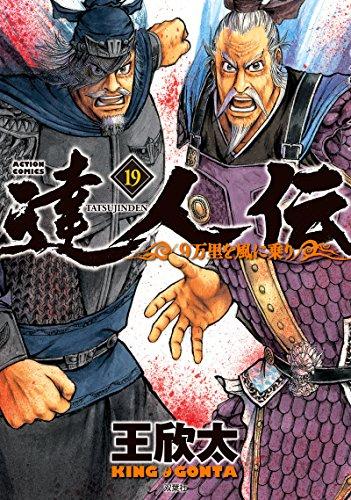 達人伝~9万里を風に乗り~(19) (アクションコミックス)の詳細を見る