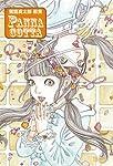駕籠真太郎画集 Panna cotta (TH ART Series)