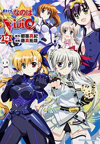 魔法少女リリカルなのはViVid (12) (カドカワコミックス・エース)の詳細を見る