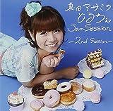 ラジオCD 真田アサミのどるちぇJamSession 2nd session