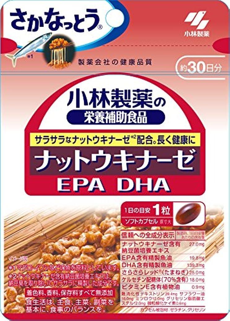 こどもセンターつかの間必要小林製薬の栄養補助食品 ナットウキナーゼ EPA DHA 約30日分 30粒