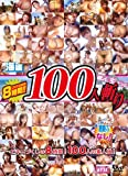 素人生ドル100人斬り 海編/アートモード [DVD]