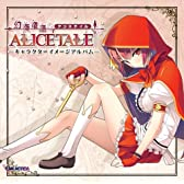 幻奏童話 ALICE TALE -キャラクターイメージアルバム-