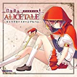 幻奏童話 ALICE TALE ?キャラクターイメージアルバム?