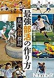 最強部活の作り方 名門26校探訪 (文春e-book)