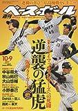 週刊ベースボール 2017年 10/9 号 [雑誌] -