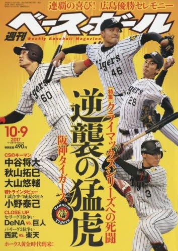 週刊ベースボール 2017年 10/9 号 [雑誌]