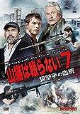 山猫は眠らない7 狙撃手の血統[DVD]
