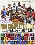 2017-2018 NBA COMPLETE GUIDE 2017年 11 月号 [雑誌] (ダンクシュート 増刊)