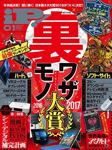 iP!(アイピー) 2017年 01 月号 [雑誌]