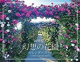 岡田光司 幻想の花園 カレンダー 2019 (翔泳社カレンダー)