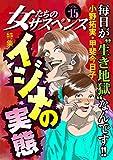 女たちのサスペンス vol.15イジメの実態 (家庭サスペンス)